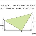 レベル5 直角二等辺三角形