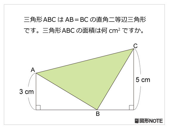 図形NOTEプレ5年生直角二等辺三角形と台形
