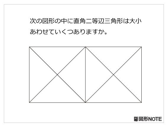 図形NOTEプレ3年生 直角二等辺三角形
