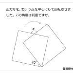 レベル4 正方形の回転