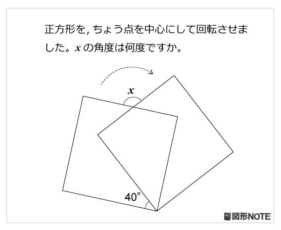 図形NOTEプレ4年生 正方形の回転