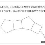 レベル4 正方形と正五角形