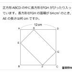 レベル5 正方形と長方形