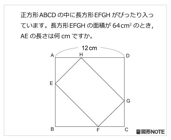 図形NOTEプレ5年生正方形と長方形