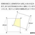 レベル5 正方形の共通部分