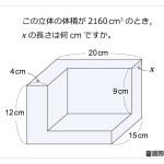 レベル4 直方体の体積