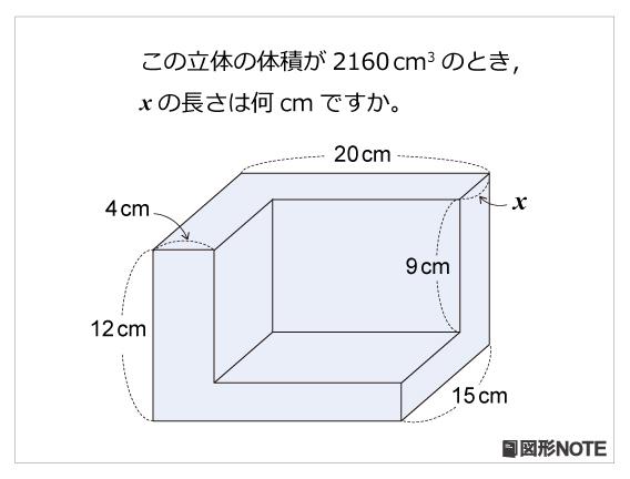 図形noteプレレベル4 直方体の体積 算数星人のweb問題集