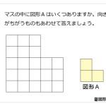 レベル4 図形の個数