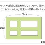 レベル4 道の面積