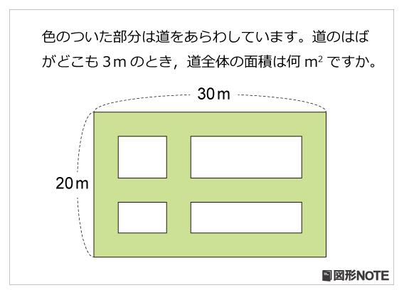 図形NOTEレベル4 道の面積