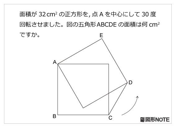 図形NOTE 複合図形