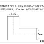 レベル3 図形の面積