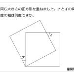 レベル5 角度の和