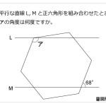 レベル4 正六角形の角度