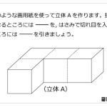 レベル5 展開図の作図