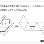 レベル4 正八面体の展開図