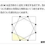 レベル3 合同な三角形