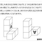 レベル4 立体をイメージ