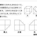 レベル4 立体の組み合わせ