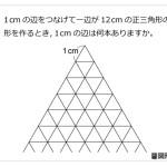 レベル5 正三角形の規則性