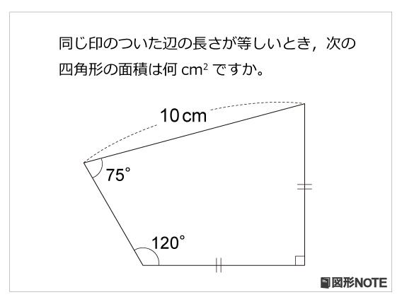 レベル5 複合図形の面積