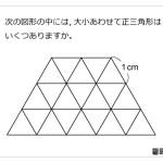レベル4 大小の正三角形