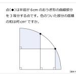 第154問 おうぎ形と垂線