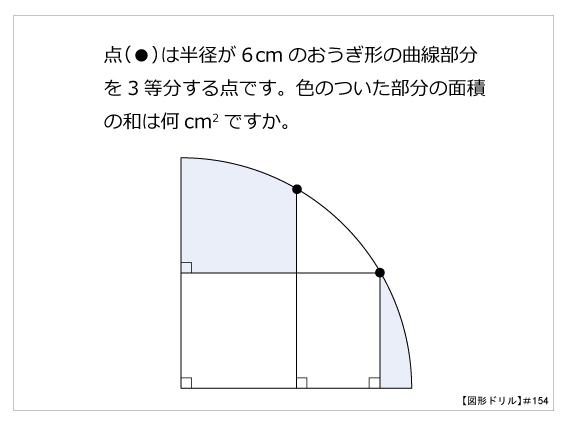 図形ドリル154m