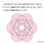 第155問 正六角形と円