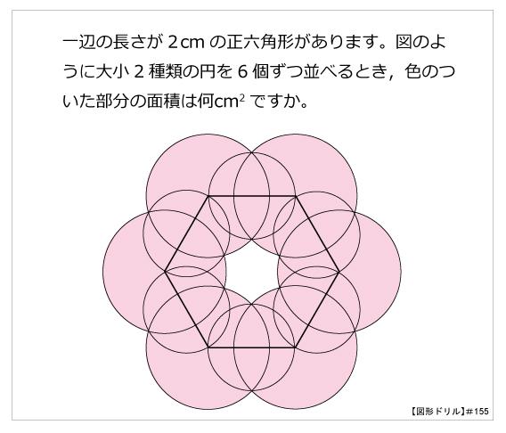 図形ドリル155m