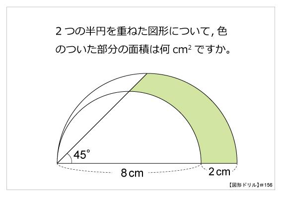 図形ドリル156m