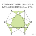 第157問 正六角形と面積の和