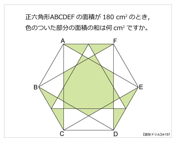 図形ドリル157m