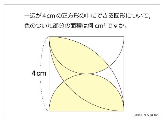 図形ドリル158m