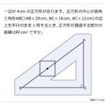 第159問 正方形の平行移動
