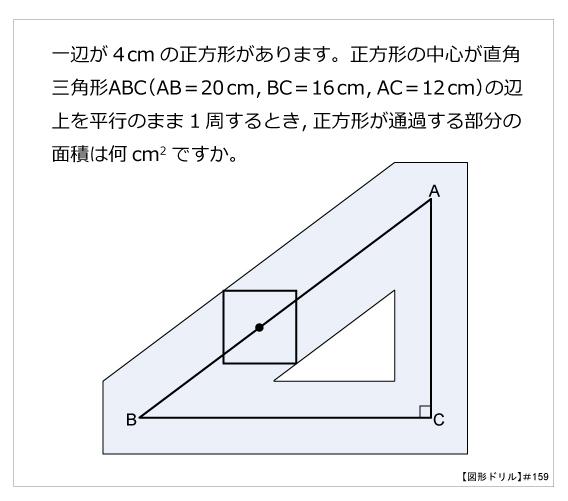 図形ドリル159m