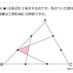 第160問 三角形の3等分点