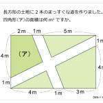 第161問 長方形の土地と道