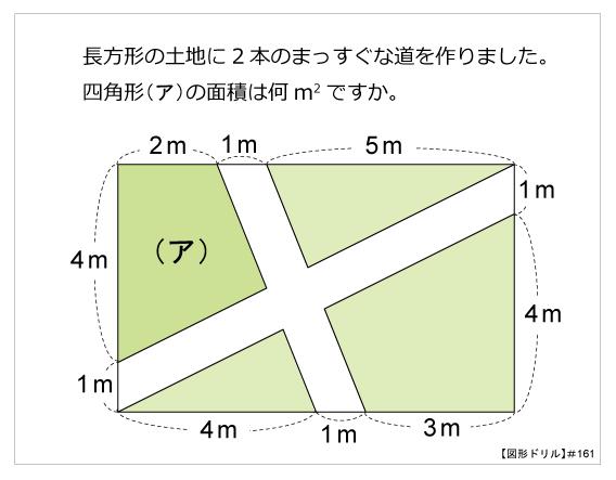 図形ドリル161m