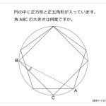 第162問 円に内接する図形