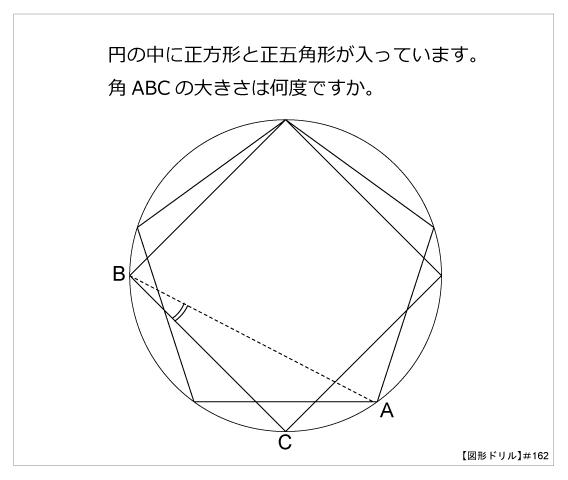 図形ドリル162m