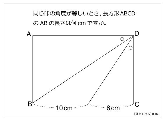 図形ドリル163m