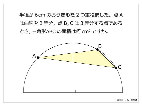 図形ドリル164m