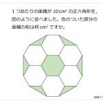 第166問 正六角形を並べる