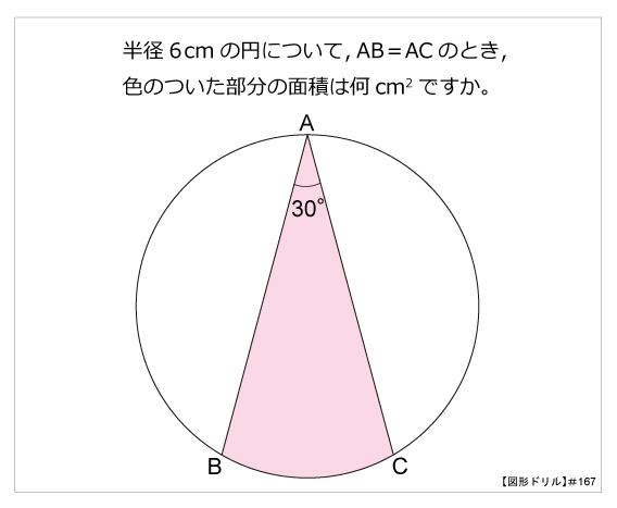 167m図形ドリル