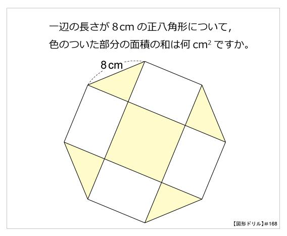 168m図形ドリル