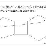 第169問 角度の和
