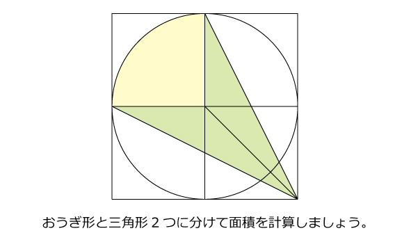 170h第170問 円と正方形