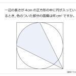 第170問 円と正方形