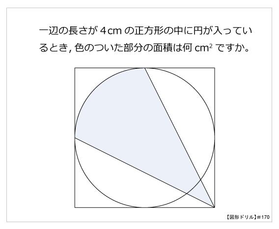 170m第170問 円と正方形